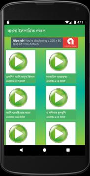 সুমধুর কন্ঠের গজল ভিডিও - Bangla Islamic Gazals screenshot 10
