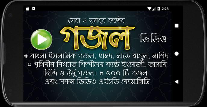 সুমধুর কন্ঠের গজল ভিডিও - Bangla Islamic Gazals screenshot 23