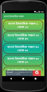 সুমধুর কন্ঠের গজল ভিডিও - Bangla Islamic Gazals screenshot 3