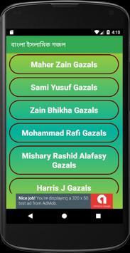 সুমধুর কন্ঠের গজল ভিডিও - Bangla Islamic Gazals screenshot 4