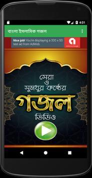 সুমধুর কন্ঠের গজল ভিডিও - Bangla Islamic Gazals screenshot 8
