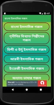 সুমধুর কন্ঠের গজল ভিডিও - Bangla Islamic Gazals screenshot 9