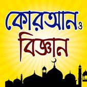 কুরআন ও বিজ্ঞান – Al Quran and Science icon