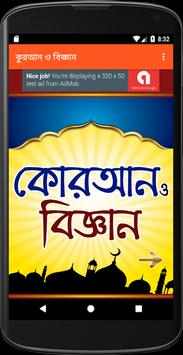 কুরআন ও বিজ্ঞান – Al Quran and Science poster
