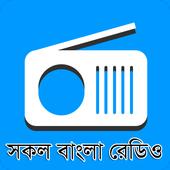 বাংলা রেডিও : All Bangla Radio icon