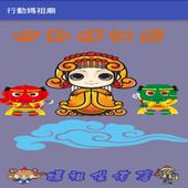 行動媽祖廟 icon