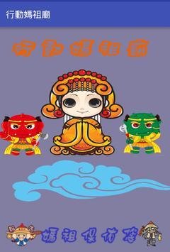 行動媽祖廟 poster