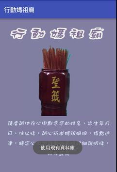 行動媽祖廟 apk screenshot