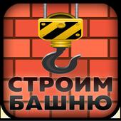 Строим башню icône