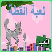 لعبة القطة icon