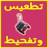 تفحيط تطعيس درباوي icon