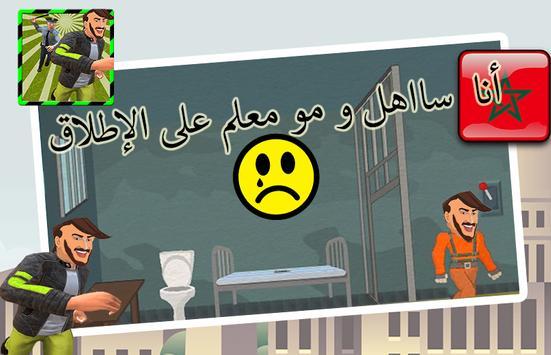 لعبة خروج المجرد من سجن باريس apk screenshot