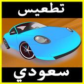 تطعيس سعودي 2016 icon