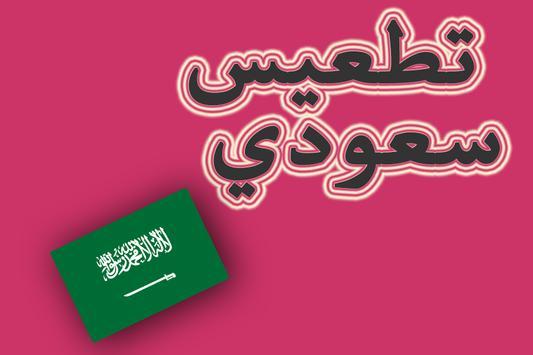 تطعيس سعودي 2016 poster