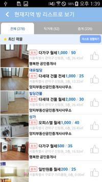 부천빠방 - 원룸, 투룸, 쓰리룸, 오피스텔 부동산 앱 apk screenshot