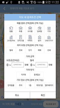 부산빠방 - 원룸, 투룸, 쓰리룸, 오피스텔 부동산 앱 apk screenshot