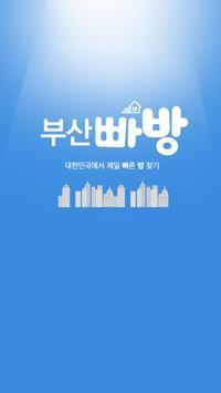 부산빠방 - 원룸, 투룸, 쓰리룸, 오피스텔 부동산 앱 poster