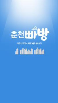 춘천빠방 - 원룸, 투룸, 쓰리룸, 오피스텔 부동산 앱 poster