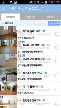 춘천빠방 - 원룸, 투룸, 쓰리룸, 오피스텔 부동산 앱 apk screenshot