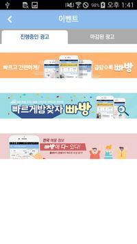 하남/이천빠방 - 원룸, 투룸, 오피스텔 부동산 앱 screenshot 6