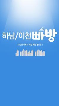 하남/이천빠방 - 원룸, 투룸, 오피스텔 부동산 앱 poster