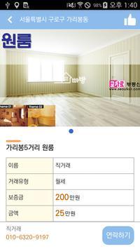 하남/이천빠방 - 원룸, 투룸, 오피스텔 부동산 앱 screenshot 3