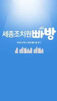 세종조치원빠방 - 원룸, 투룸, 오피스텔 부동산 앱 poster