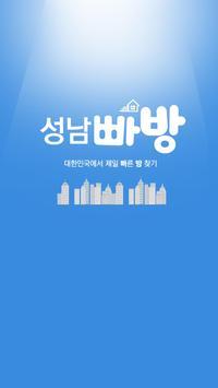 성남빠방 poster