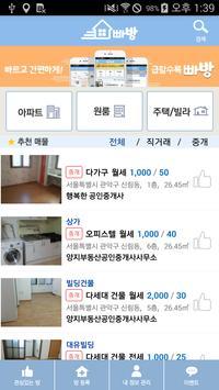 성남빠방 screenshot 1