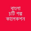 বাংলা চটি গল্প- চুদাচুদির গল্প কাহিনী