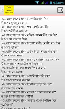 সাধারণ জ্ঞান screenshot 2