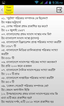 সাধারণ জ্ঞান screenshot 5
