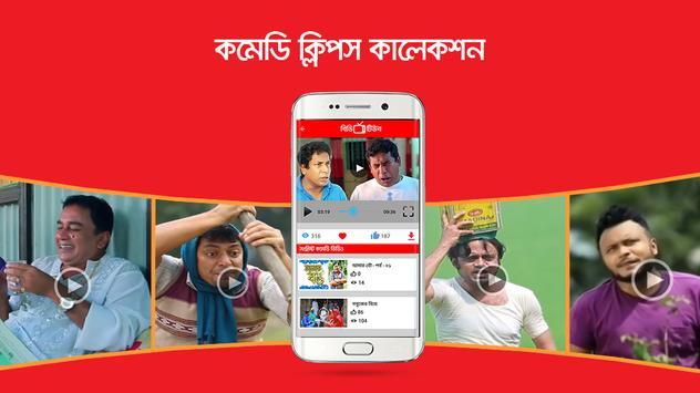 BDTube apk screenshot