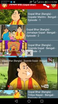 Gopal Bhar (গোপাল ভাঁড়)Catroon apk screenshot