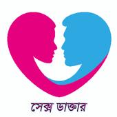 সেক্স ডাক্তার (Sex Doctor) icon