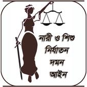 নারী ও শিশু নির্যাতন দমন আইন icon