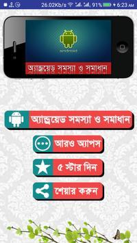 অ্যান্ড্রয়েড সমস্যা ও সমাধান(Android Mobile Tips) poster
