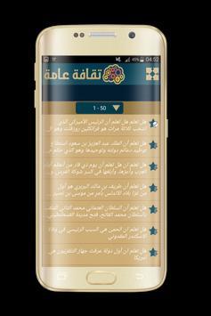 تقف نفسك - تقافة عامة screenshot 8