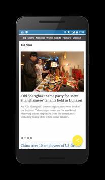 上海新闻 screenshot 1