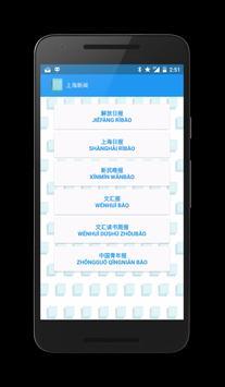 上海新闻 screenshot 3