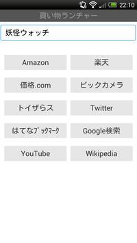 買い物ランチャー apk screenshot
