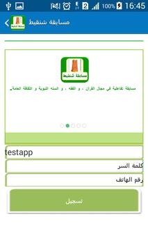 مسابقة شنقيط screenshot 1
