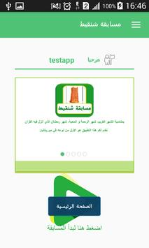 مسابقة شنقيط screenshot 2