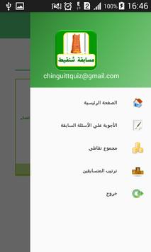 مسابقة شنقيط screenshot 3