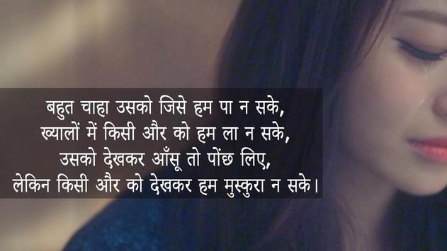 Shayari 2018 screenshot 3