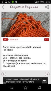 Секреты вязания apk screenshot