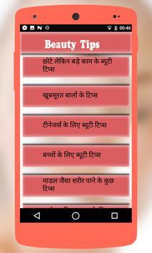 Beaty tips apk screenshot