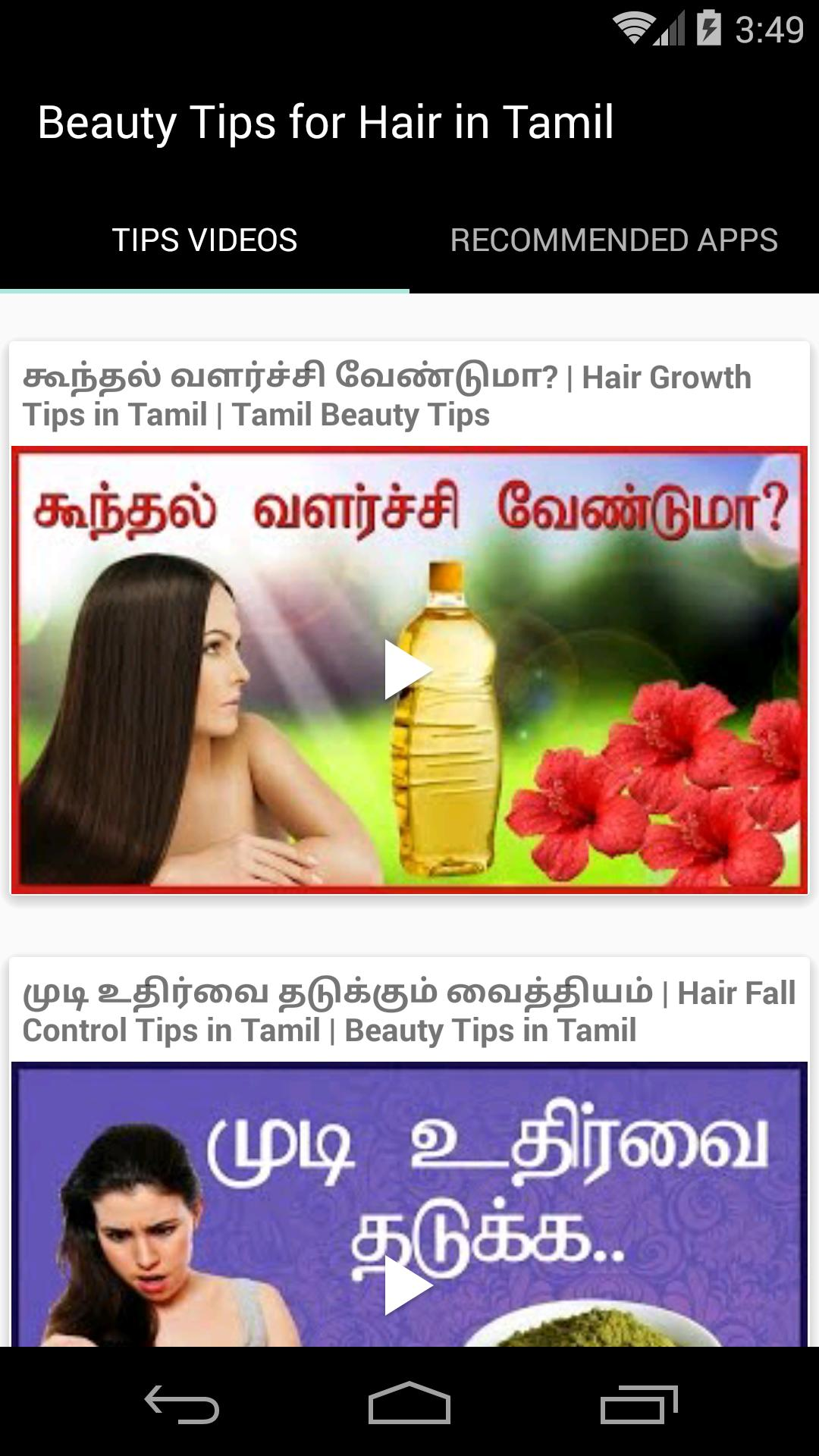 Beauty Tips For Hair In Tamil For Android Apk Download