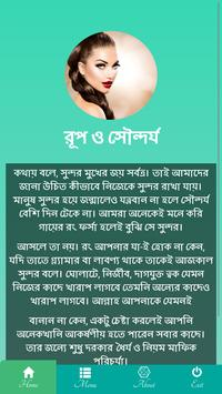 Beauty Tips: বিউটি টিপস poster