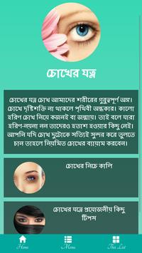 Beauty Tips: বিউটি টিপস apk screenshot